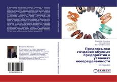 Bookcover of Предпосылки создания обувных предприятий в условиях неопределенности