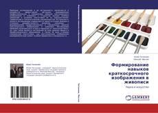 Bookcover of Формирование навыков краткосрочного изображения в живописи