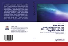 Обложка Концепция неравновесности как основа второго начала термодинамики