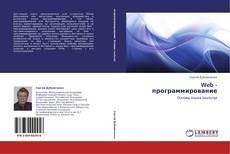 Bookcover of Web - программирование