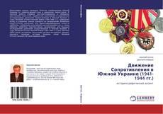 Couverture de Движение Сопротивления в Южной Украине (1941-1944 гг.)