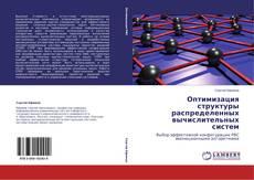 Bookcover of Оптимизация структуры распределенных вычислительных систем