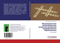 Bookcover of Формирование автономии как средство развития непрерывного образования