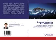 Bookcover of Культурная среда Владивостока
