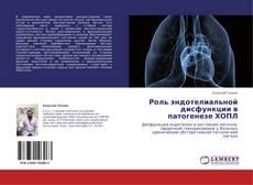 Bookcover of Роль эндотелиальной дисфункции в патогенезе ХОПЛ