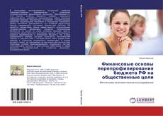 Copertina di Финансовые основы перепрофилирования бюджета РФ на общественные цели