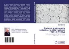 Обложка Физика и механика взрывного разрушения горных пород