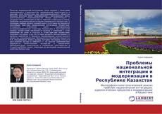 Bookcover of Проблемы национальной интеграции и модернизации в Республике Казахстан