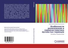 Borítókép a  Особенности размножения и кариосистематика мучнистых червецов - hoz