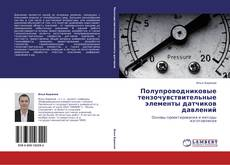 Полупроводниковые тензочувствительные элементы датчиков давлений的封面