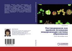 Bookcover of Постмодернизм как идейное основание модернизации системы образования