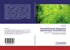 Bookcover of Аллелопатия овощных зонтичных (Umbelliferae)