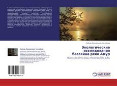 Bookcover of Экологические исследования бассейна реки Амур