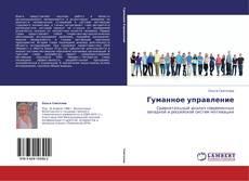 Bookcover of Гуманное управление
