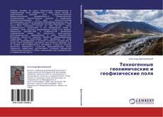 Capa do livro de Техногенные геохимические и геофизические поля