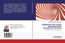 Bookcover of Афферентное звено висцеральной сенсорной системы