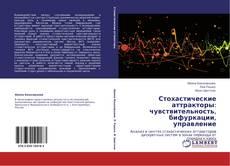 Borítókép a  Стохастические аттракторы: чувствительность, бифуркации, управление - hoz