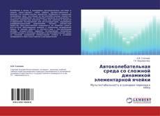 Bookcover of Автоколебательная среда со сложной динамикой элементарной ячейки