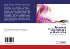 Copertina di Динамика этнокультурных  стереотипов в коммуникации