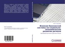 Capa do livro de Влияние банковской системы на социально-экономическое развитие региона
