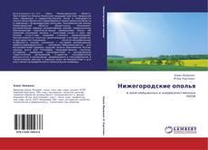 Bookcover of Нижегородские ополья