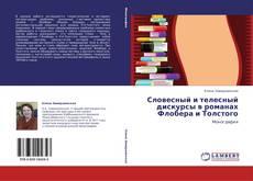 Bookcover of Словесный и телесный дискурсы в романах Флобера и Толстого