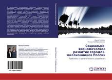 Обложка Социально-экономическое развитие городов-миллионников России