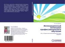Capa do livro de Интеграционный потенциал профессионального обучения