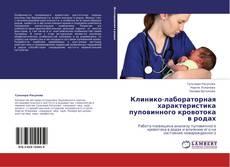 Bookcover of Клинико-лабораторная характеристика пуповинного кровотока в родах