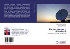Bookcover of Согласование с нагрузкой