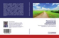 Bookcover of Технологии управления корпорацией