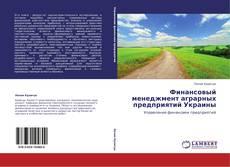 Финансовый менеджмент аграрных предприятий Украины kitap kapağı