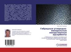 Borítókép a  Гибридные углеродно-минеральные лекарственные адсорбенты - hoz
