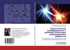 Кинетические коэффициенты в кремнии: Кластеры радиационных дефектов的封面