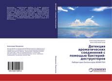 Bookcover of Детекция ароматических соединений с помощью бактерий-деструкторов