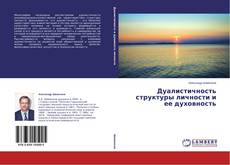 Bookcover of Дуалистичность структуры личности и ее духовность
