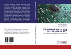 Bookcover of Маршевые тесты для тестирования ОЗУ