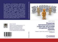 Bookcover of Развитие организационных структур на основе создания бизнес-единиц