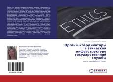 Органы-координаторы в этической инфраструктуре государственной службы kitap kapağı