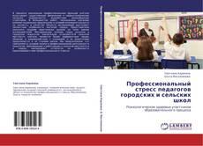 Copertina di Профессиональный стресс педагогов городских и сельских школ