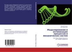 Bookcover of Моделирование и оптимизация процессов и механических систем