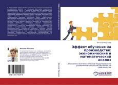 Bookcover of Эффект обучения на производстве: экономический и математический анализ