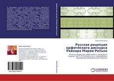 Portada del libro de Русская рецепция орфического дискурса Райнера Марии Рильке