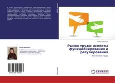 Bookcover of Рынок труда: аспекты функционирования и регулирования