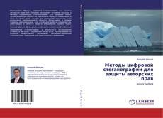 Bookcover of Методы цифровой стеганографии для защиты авторских прав
