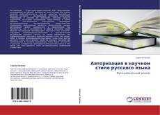 Borítókép a  Авторизация в научном стиле русского языка - hoz