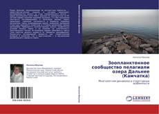 Portada del libro de Зоопланктонное сообщество пелагиали озера Дальнее (Камчатка)