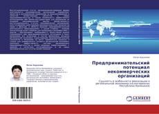 Bookcover of Предпринимательский потенциал некоммерческих организаций