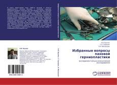 Обложка Избранные вопросы паховой герниопластики