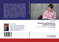 """Capa do livro de """"Книга публициста"""":  поиски жанра"""